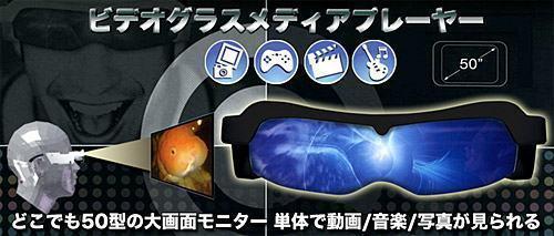 Óculos Multimídia com Proteção UV da Thanko