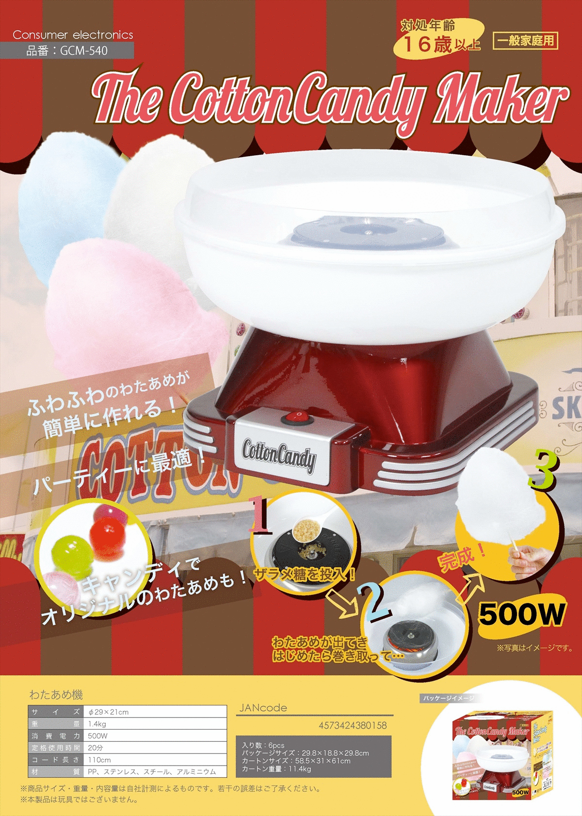 SIS Red Cotton Candy Maker