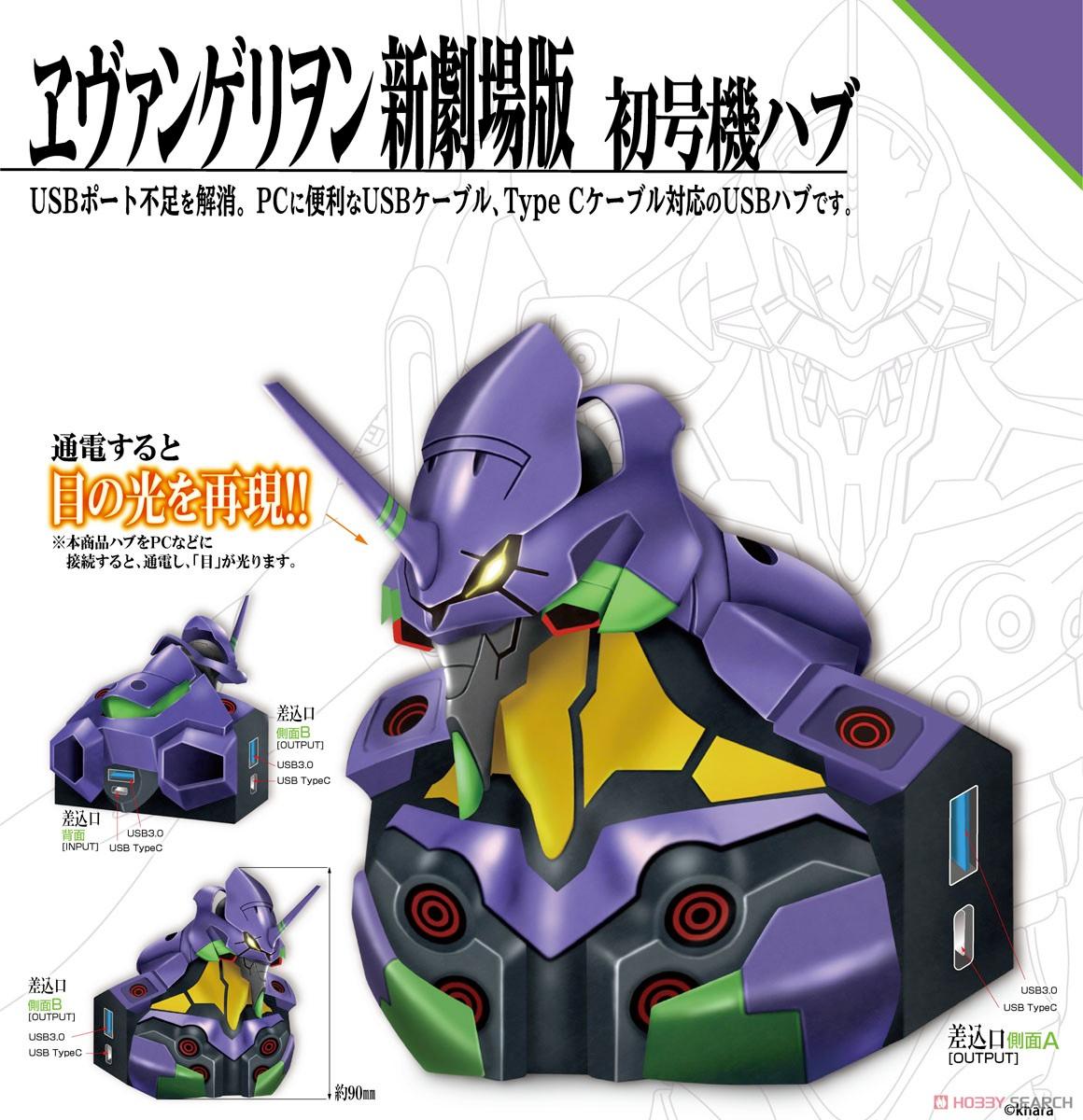 Hub USB Evangelion EVA Unit 01 Electroys