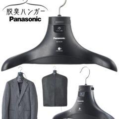 Cabide Eletrônico Panasonic MS-DH100 Elimina os Odores das Roupas